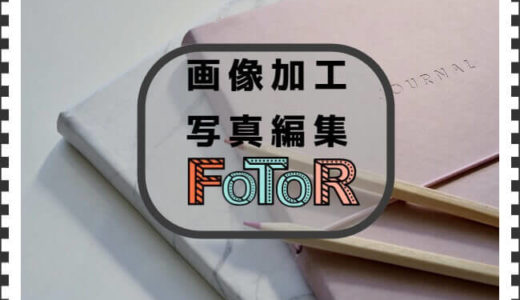 【Fotor】無料でブラウザ上から画像編集する方法【ブログアイキャッチやYouTubeサムネイルに】