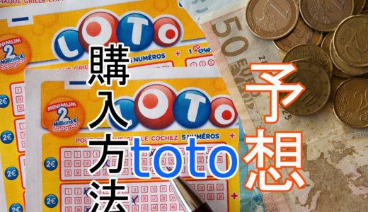 サッカーの宝くじトト(toto)の購入方法!4年に1度のW杯totoが要注目