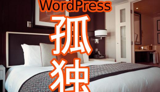 【運営報告】WordPressブログの最初は孤独!1ヶ月目の感想