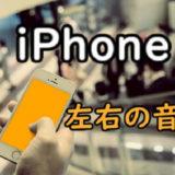 Iphone左右の音量