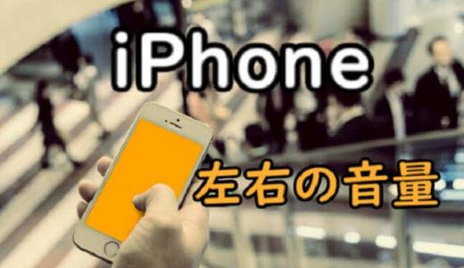 iPhoneで左右の音量が違う場合の対処法【片耳が聞こえづらい】