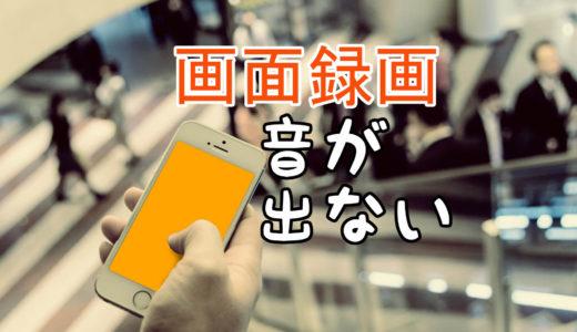 画面録画で音声が録音されない・途中で音が消えるバグ【iPhone】