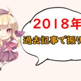 2018年振り返り