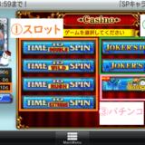 MJのカジノで遊べるミニゲーム紹介