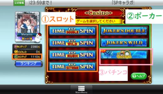 【mj】カジノ初心者向けの解説記事【mjチップを集めるミニゲーム】