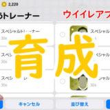 ウイイレアプリ2019育成