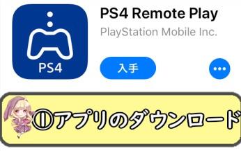 iPhoneでPS4のリモートプレイをするやり方【方法とやってみた感想】
