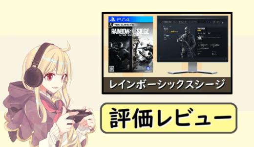 PS4版レインボーシックスシージの評価レビュー【神ゲーだけど敷居は若干高め】