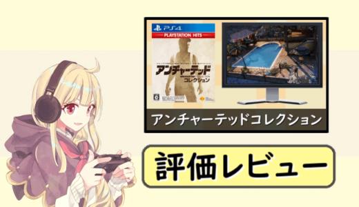 【PS4ソフト】アンチャーテッドコレクションの評価レビュー【圧倒的大ボリュームの作品】