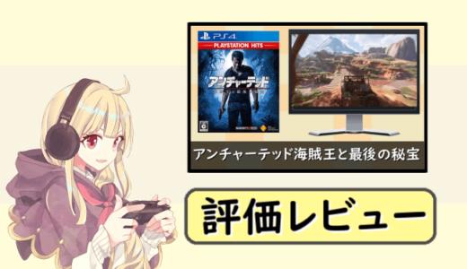 【PS4ソフト】アンチャーテッド4海賊王と最後の秘宝の評価レビュー【万人におすすめしやすい名作】