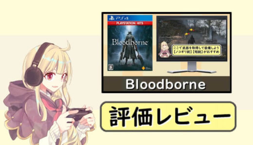 ブラッドボーン(Bloodborne)の評価レビュー【序盤のムズさを乗り越えられるかがカギ】