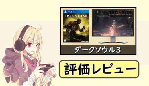 ダークソウル3の評価レビュー【難易度は高いけど文句なしの神ゲー】