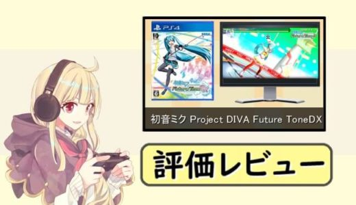 初音ミク Project DIVA Future Tone DX(PS4版)の評価レビュー【圧倒的なコスパの良さ】