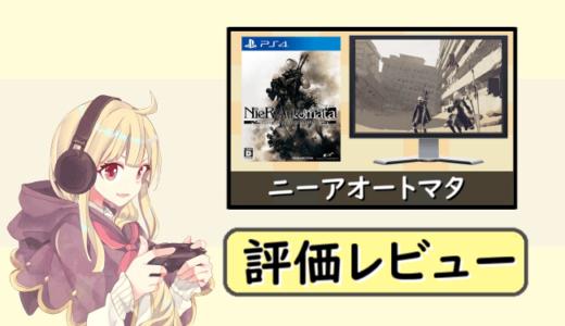 【ネタバレなし】PS4屈指の高評価ゲーム「ニーアオートマタ」のレビュー
