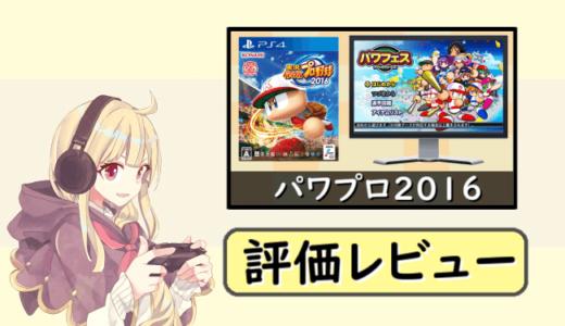 【PS4ソフト】実況パワフルプロ野球2016の評価レビュー【パワプロ2016】