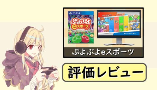 PS4版ぷよぷよeスポーツを購入したので感想をぶっちゃける【評価レビュー】
