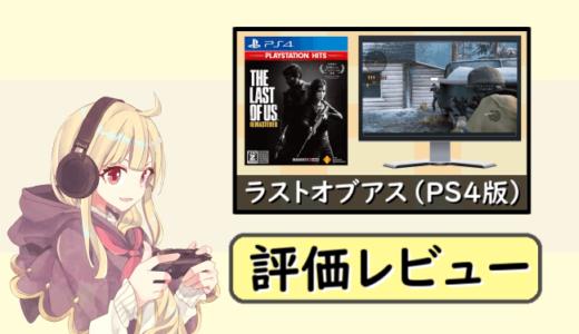 ラストオブアスリマスター(PS4)の評価レビュー【ストーリー・マルチともに最高峰】