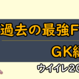 ウイイレFPの最強FP画像GK