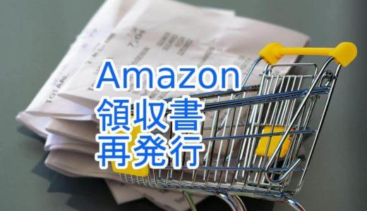【Amazon】アマゾン納品書を失くした時の再発行のやり方【領収書の印刷】