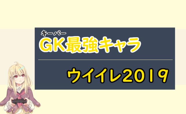 キーパー ランキング ゴール ウイイレ ウイイレ2021「GKセンス最高のキーパー」ランキング