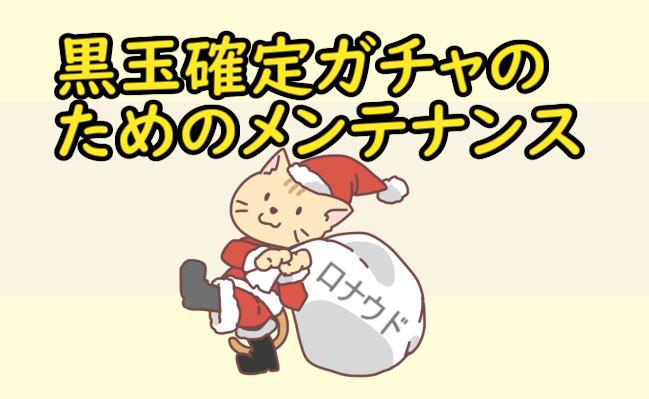 黒玉確定ガチャメンテ