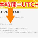 UTCの意味