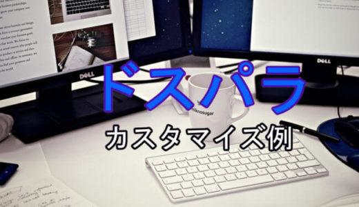 私がドスパラでBTOのデスクトップパソコンを買う場合のカスタマイズ例