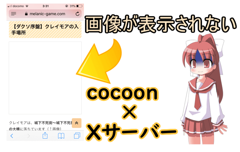 cocoonとエックスサーバー