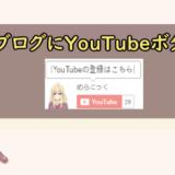 ブログにYouTubeの登録ボタンを設置した画面
