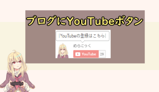 ブログにYouTubeのチャンネル登録ボタンを設置する方法【ブロガー向け】