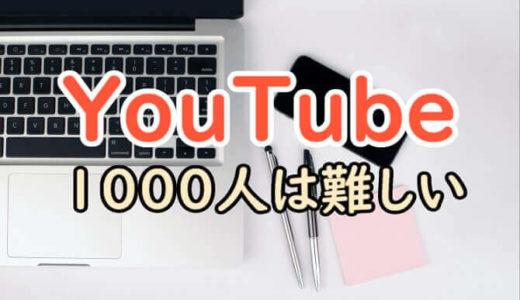 【YouTube】チャンネル登録者1000人超えは難しい【ゲーム実況】